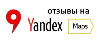 Отзывы о нас на Яндекс Картах